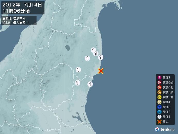 地震情報(2012年07月14日11時06分発生)