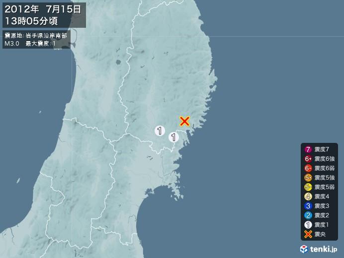 地震情報(2012年07月15日13時05分発生)
