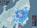 2012年07月16日04時31分頃発生した地震