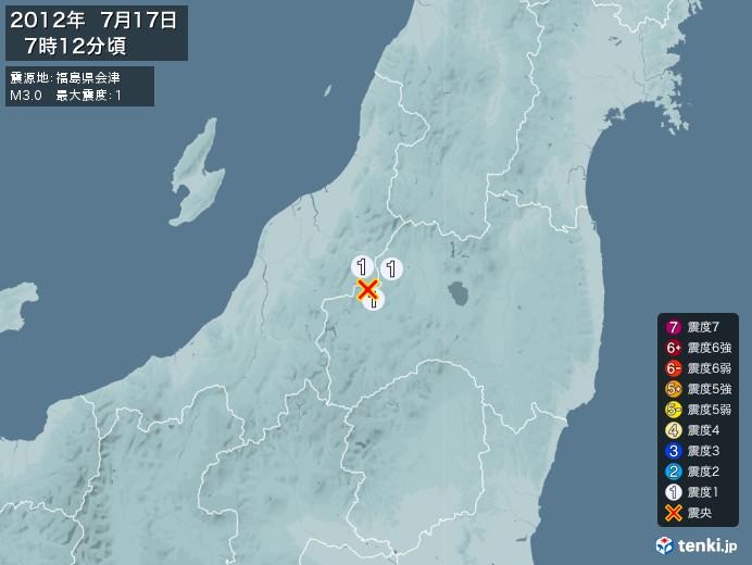 地震情報(2012年07月17日07時12分発生)