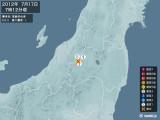 2012年07月17日07時12分頃発生した地震