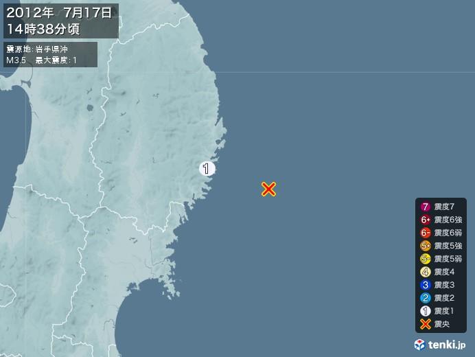 地震情報(2012年07月17日14時38分発生)