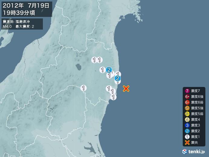 地震情報(2012年07月19日19時39分発生)