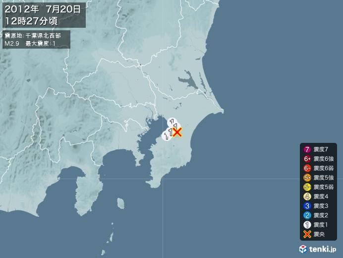 地震情報(2012年07月20日12時27分発生)