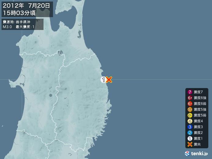 地震情報(2012年07月20日15時03分発生)