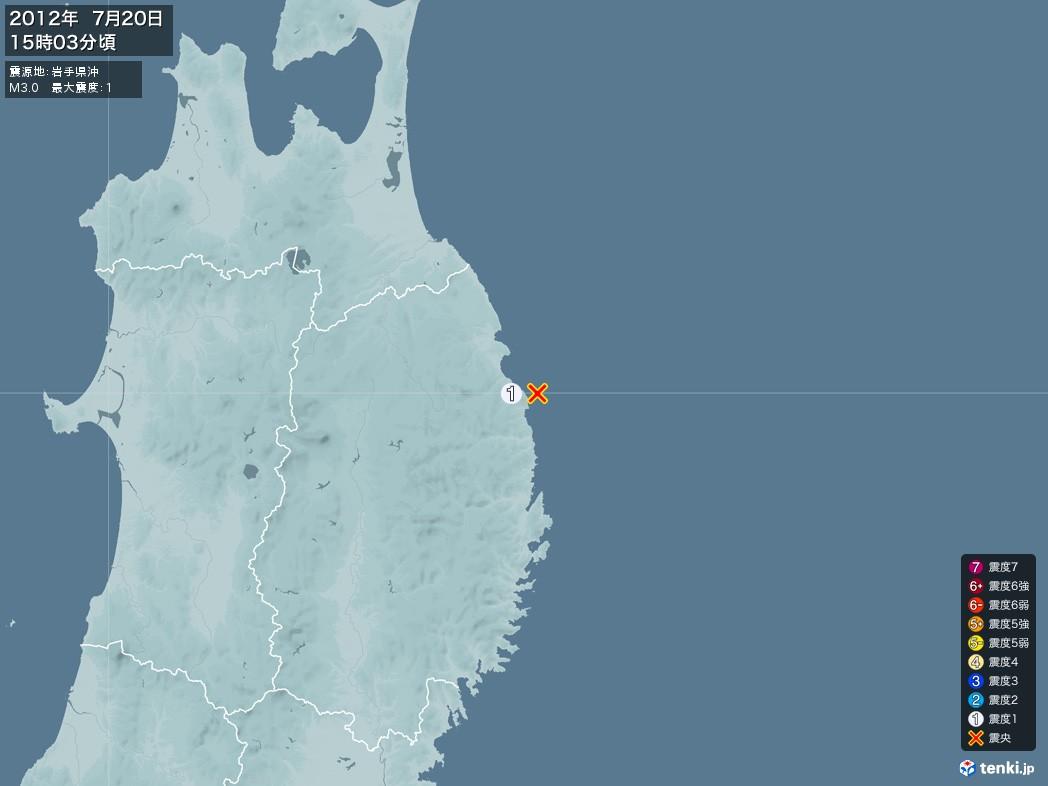 地震情報 2012年07月20日 15時03分頃発生 最大震度:1 震源地:岩手県沖(拡大画像)