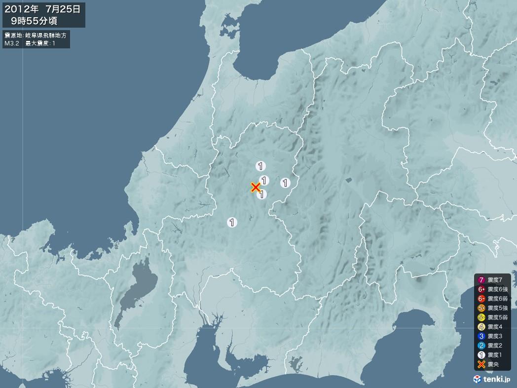 地震情報 2012年07月25日 09時55分頃発生 最大震度:1 震源地:岐阜県飛騨地方(拡大画像)