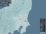 2012年07月25日19時50分頃発生した地震