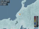 2012年07月28日22時16分頃発生した地震