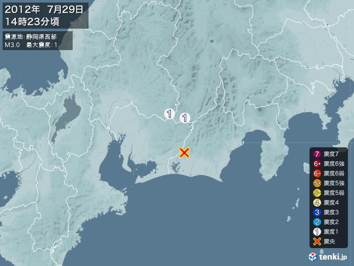 地震情報(2012年07月29日14時23分発生)