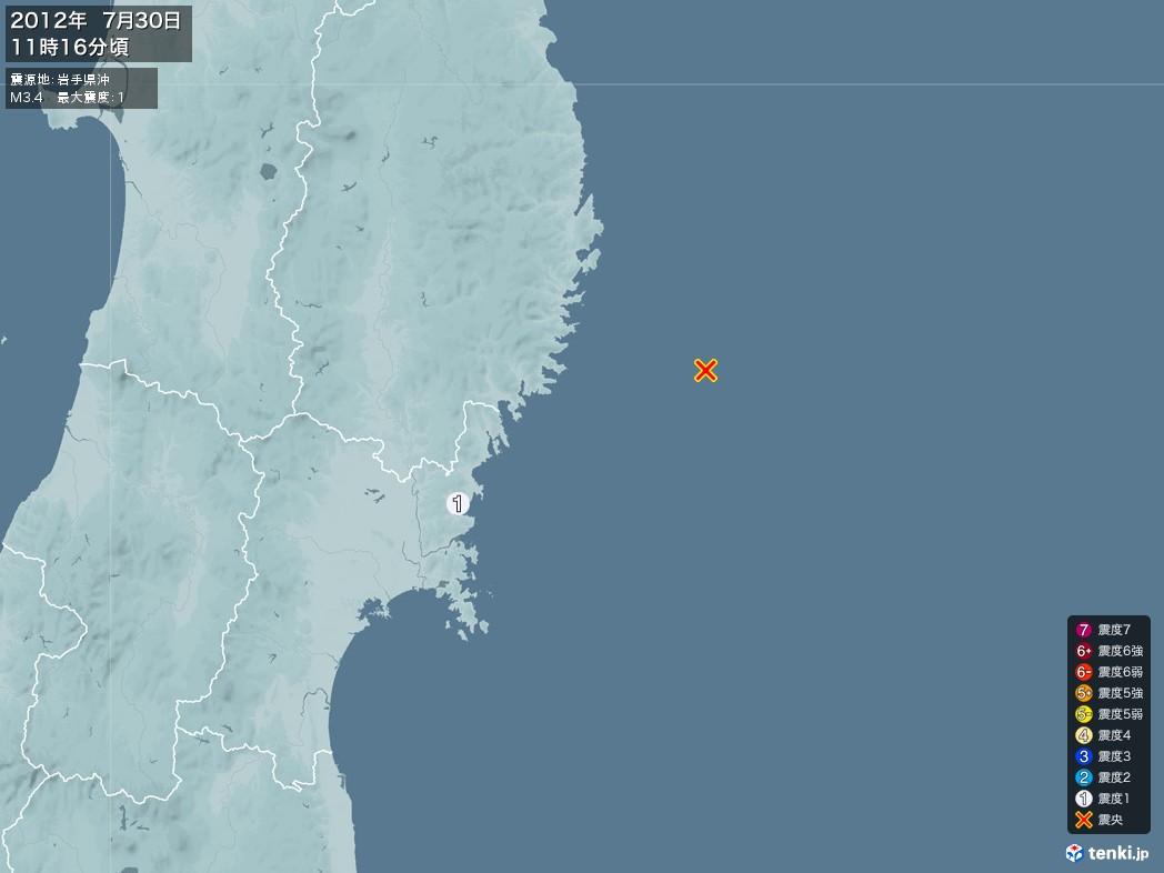 地震情報 2012年07月30日 11時16分頃発生 最大震度:1 震源地:岩手県沖(拡大画像)