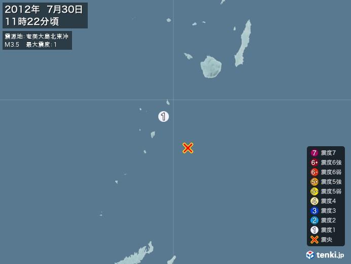 地震情報(2012年07月30日11時22分発生)