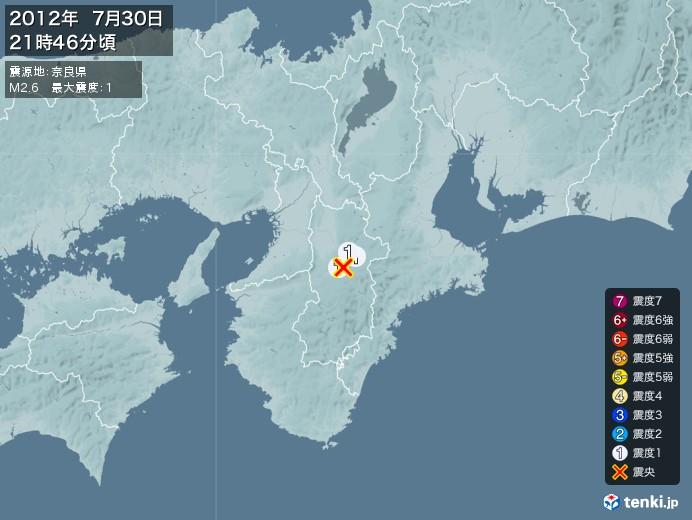 地震情報(2012年07月30日21時46分発生)