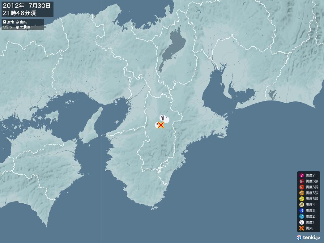地震情報 2012年07月30日 21時46分頃発生 最大震度:1 震源地:奈良県(拡大画像)