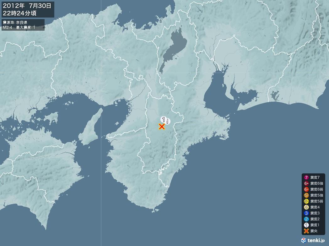 地震情報 2012年07月30日 22時24分頃発生 最大震度:1 震源地:奈良県(拡大画像)