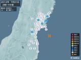 2012年07月31日02時17分頃発生した地震