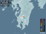 2012年08月01日01時34分頃発生した地震
