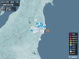 2012年08月01日13時28分頃発生した地震