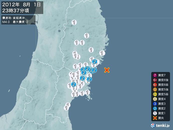 地震情報(2012年08月01日23時37分発生)