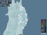 2012年08月02日09時52分頃発生した地震