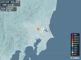 2012年08月04日00時18分頃発生した地震