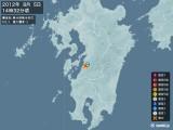 2012年08月05日14時32分頃発生した地震
