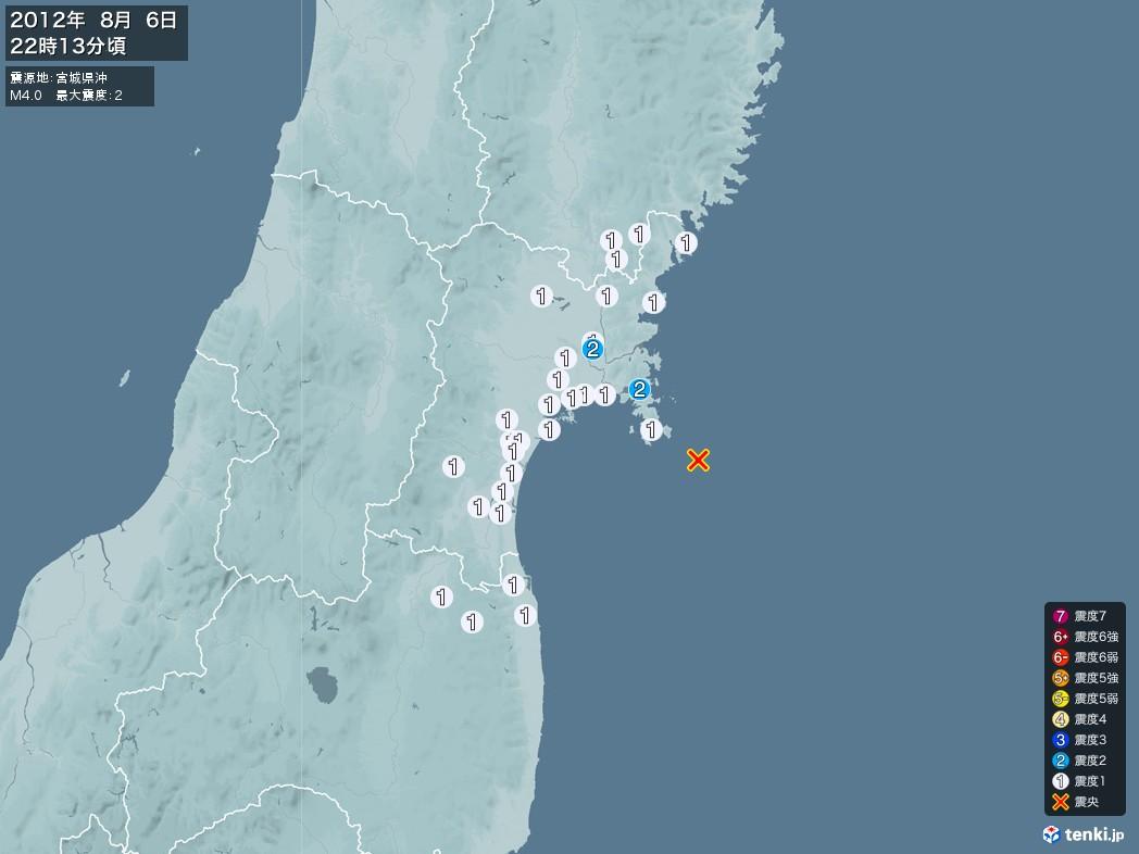 地震情報 2012年08月06日 22時13分頃発生 最大震度:2 震源地:宮城県沖(拡大画像)