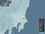 2012年08月07日10時08分頃発生した地震