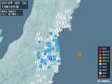 2012年08月07日13時18分頃発生した地震