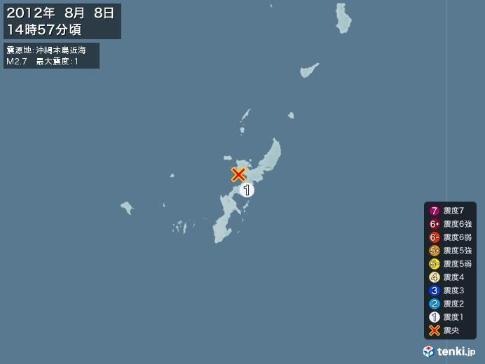 地震情報(2012年08月08日14時57分発生)