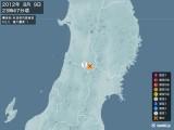 2012年08月09日23時47分頃発生した地震