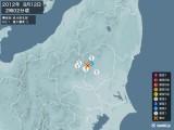 2012年08月12日02時02分頃発生した地震