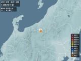 2012年08月12日14時29分頃発生した地震