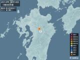 2012年08月14日01時06分頃発生した地震