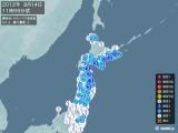 2012年08月14日11時59分頃発生した地震