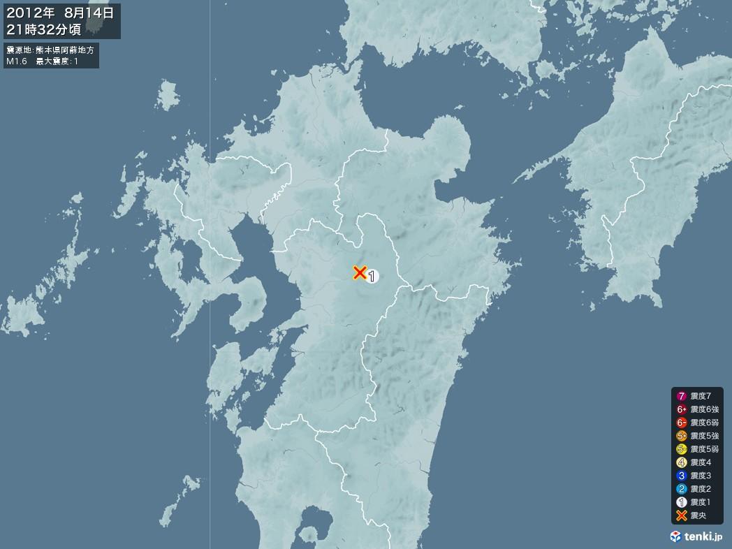 地震情報 2012年08月14日 21時32分頃発生 最大震度:1 震源地:熊本県阿蘇地方(拡大画像)
