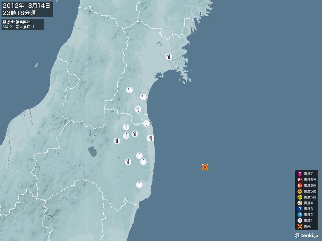 地震情報 2012年08月14日 23時18分頃発生 最大震度:1 震源地:福島県沖(拡大画像)