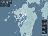 2012年08月15日01時09分頃発生した地震