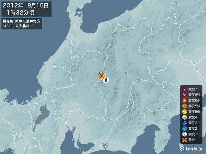 地震情報(2012年08月15日01時32分発生)