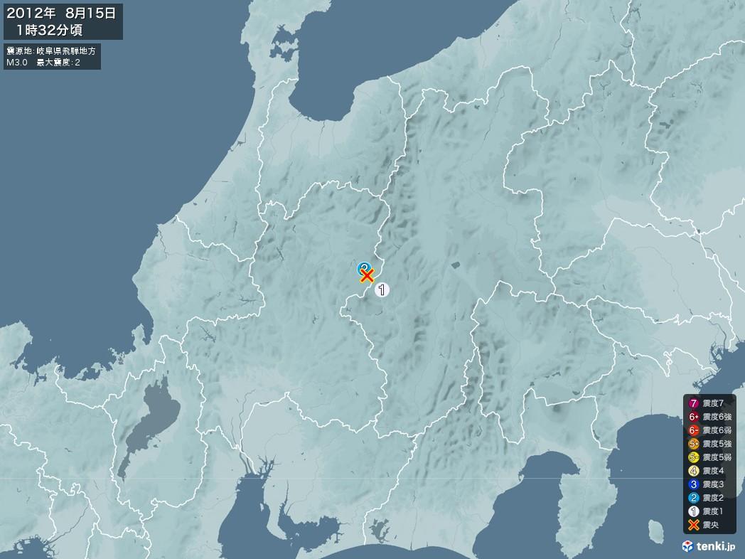 地震情報 2012年08月15日 01時32分頃発生 最大震度:2 震源地:岐阜県飛騨地方(拡大画像)