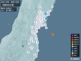 2012年08月15日08時56分頃発生した地震