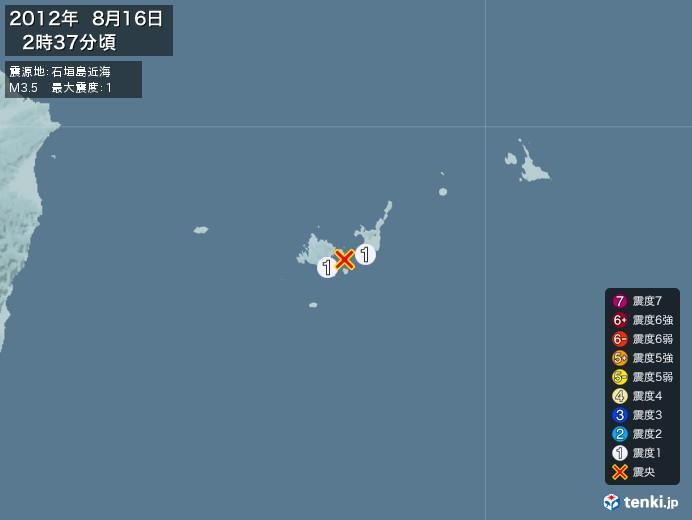 地震情報(2012年08月16日02時37分発生)