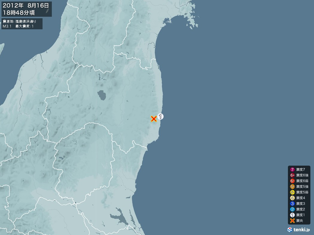 地震情報 2012年08月16日 18時48分頃発生 最大震度:1 震源地:福島県浜通り(拡大画像)