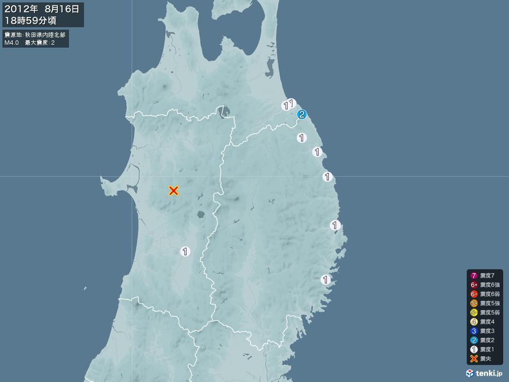 地震情報 2012年08月16日 18時59分頃発生 最大震度:2 震源地:秋田県内陸北部(拡大画像)