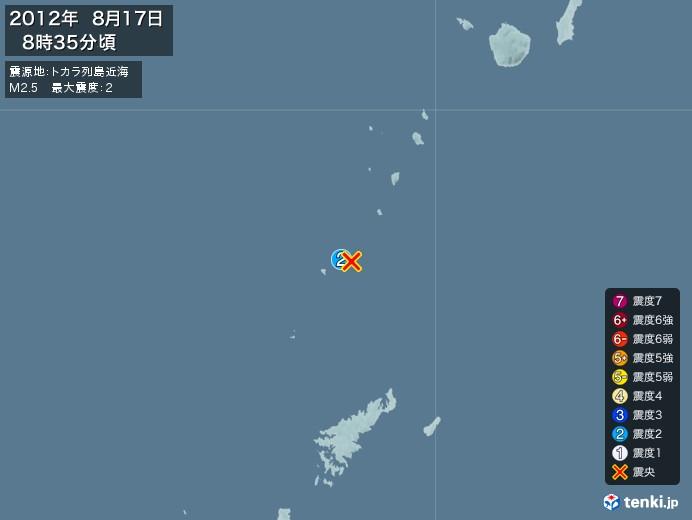 地震情報(2012年08月17日08時35分発生)