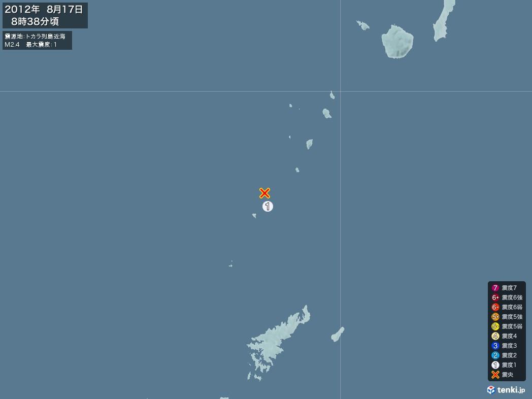 地震情報 2012年08月17日 08時38分頃発生 最大震度:1 震源地:トカラ列島近海(拡大画像)