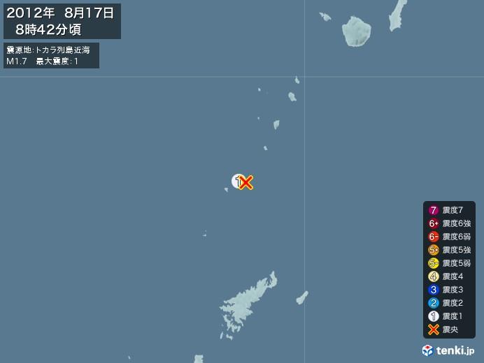 地震情報(2012年08月17日08時42分発生)