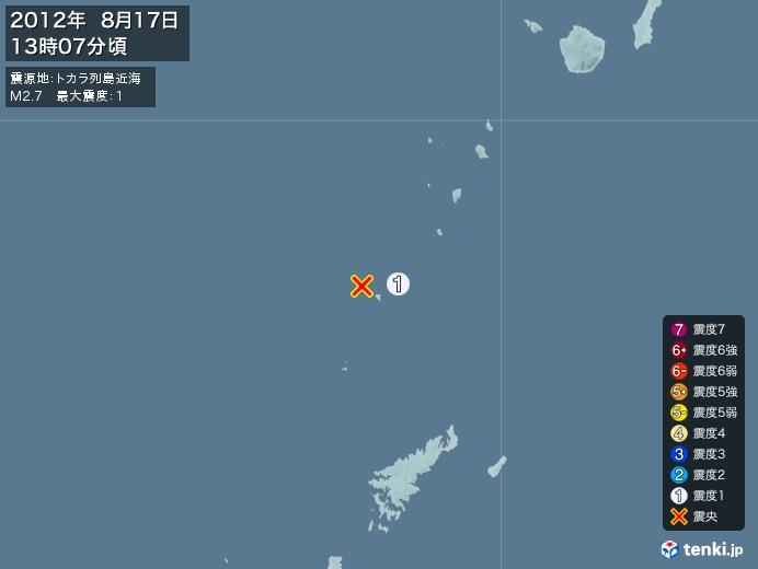 地震情報(2012年08月17日13時07分発生)