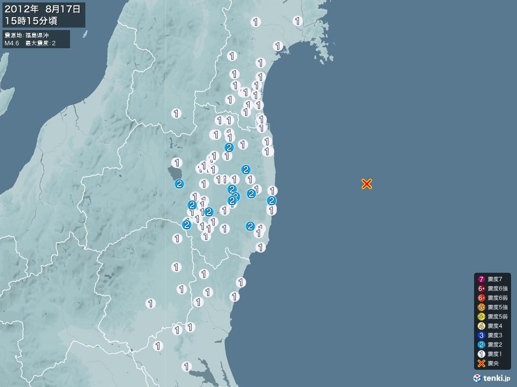 地震情報 2012年08月17日 15時15分頃発生 最大震度:2 震源地:福島県沖(拡大画像)