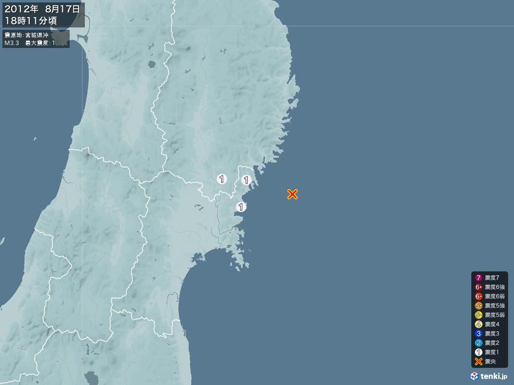地震情報 2012年08月17日 18時11分頃発生 最大震度:1 震源地:宮城県沖(拡大画像)